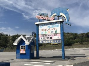 Inubosaki Marine Park Aquarium remains abandoned, the fate of the captive animals unknown.